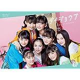 【メーカー特典あり】 ダイジョウブ(期間生産限定盤)(DVD付)(Girls2 A5サイズクリアファイル付)
