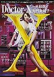 Official Book 『Doctor-X ~外科医・大門未知子~』 完全カルテ (ぴあMOOK) -