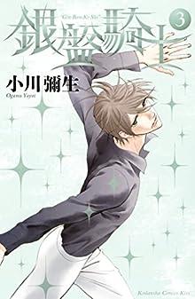 銀盤騎士(3) (Kissコミックス)