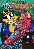 かいけつゾロリ きょうふのちょうとっきゅう(45) (かいけつゾロリシリーズ ポプラ社の新・小さな童話)