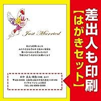 【差出人印刷込み 50枚】結婚報告・お知らせはがき WMS-53 結婚 葉書 ハガキ 写真なし