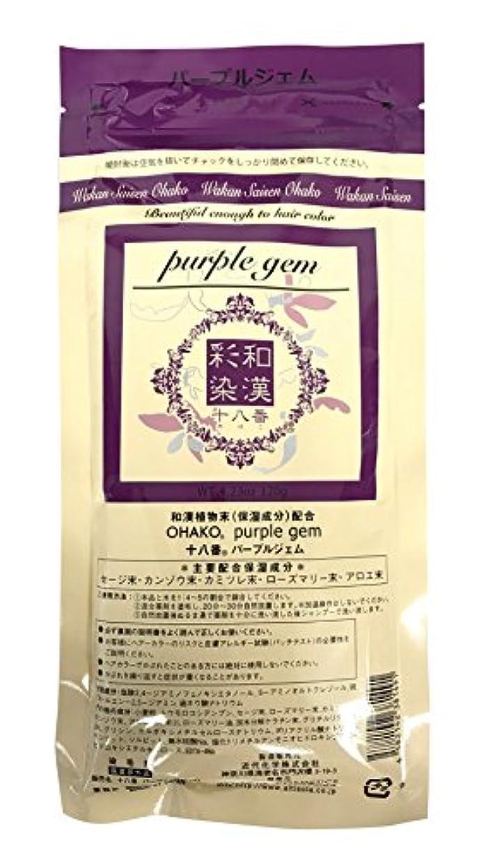 香水バルセロナ敵グランデックス 和漢彩染 十八番 120g パープルジェム