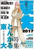 東大2017 とんがる東大 (現役東大生がつくる東大受験本)
