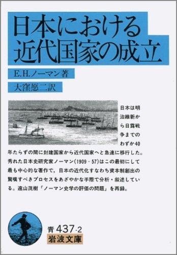 日本における近代国家の成立 (岩波文庫)の詳細を見る