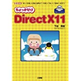 ちょっとだけDirectX11 (I・O BOOKS)