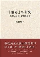 『葉隠』の研究─思想の分析、評価と批判─