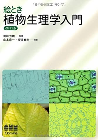 絵とき 植物生理学入門