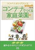 コンパニオンプランツ コンテナでつくる家庭菜園 新版