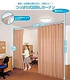 お部屋の間仕切り、目隠しに!つっぱり式 目隠しカーテン 間仕切り パーテーション (ベージュ)