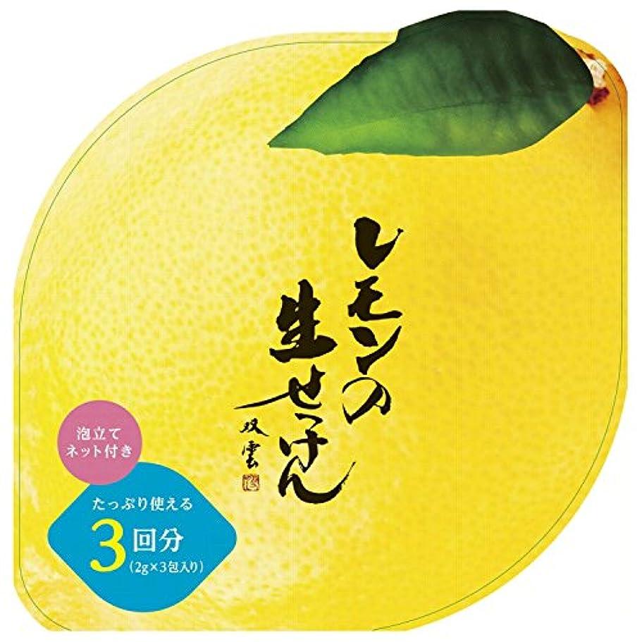 効能ハグ手段美香柑 レモンの生せっけん 2g×3包入