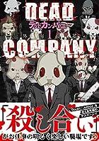 DEAD COMPANY 第01巻