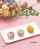 芋・栗・かぼちゃのお菓子レシピ (マイライフシリーズ 710 特集版)