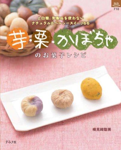 芋・栗・かぼちゃのお菓子レシピ (マイライフシリーズ 710 特集版)の詳細を見る