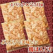 【商番1301】プリプリ!コリコリ!鶏の尻尾 鶏ぼんじり(骨なし成形済) 1kg(250g×4)