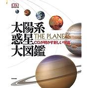 太陽系惑星大図鑑: CGが明かす新しい宇宙