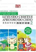 Leyendo Chistes Aprendiendo Chino (II)【DVD】 [並行輸入品]