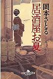 居酒屋お夏 ((幻冬舎時代小説文庫))