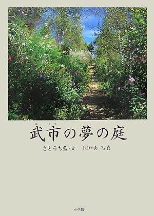 武市の夢の庭 (BE‐PAL BOOKS)