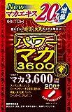パワーマカ3600 20日 40粒 製品画像