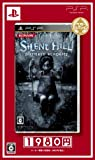SILENT HILL -SHATTERED MEMORIES- ベストセレクション - PSP