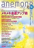 anemone ( アネモネ ) 2010年 05月号 [雑誌]