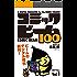 コミックビーム100 2017 Oct. Vol.1 [雑誌] (ビームコミックス)