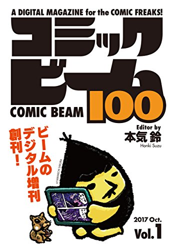 デジタル漫画雑誌「コミックビーム100 2017 Oct. Vol.1」創刊号 [雑誌] (ビームコミックス)