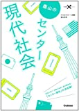 蔭山のセンター現代社会 (大学受験Nシリーズ)