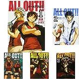 ALL OUT!! 1-16巻 新品セット (クーポン「BOOKSET」入力で+3%ポイント)
