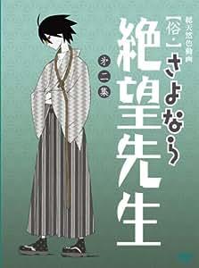 俗・さよなら絶望先生 第二集【特装版】 [DVD]