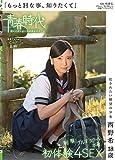 「もっとHな事、知りたくて」 犯されたい願望の少女 西野希 18歳 制服・ブルマ・スクール水着 初体験4SEX [DVD]