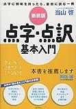 点字・点訳基本入門―点字に興味を持ったら、最初に読む一冊