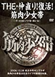 THE 仲直り!復活!筋肉少女帯~サーカス団パノラマ島へ帰る'06~ [DVD]