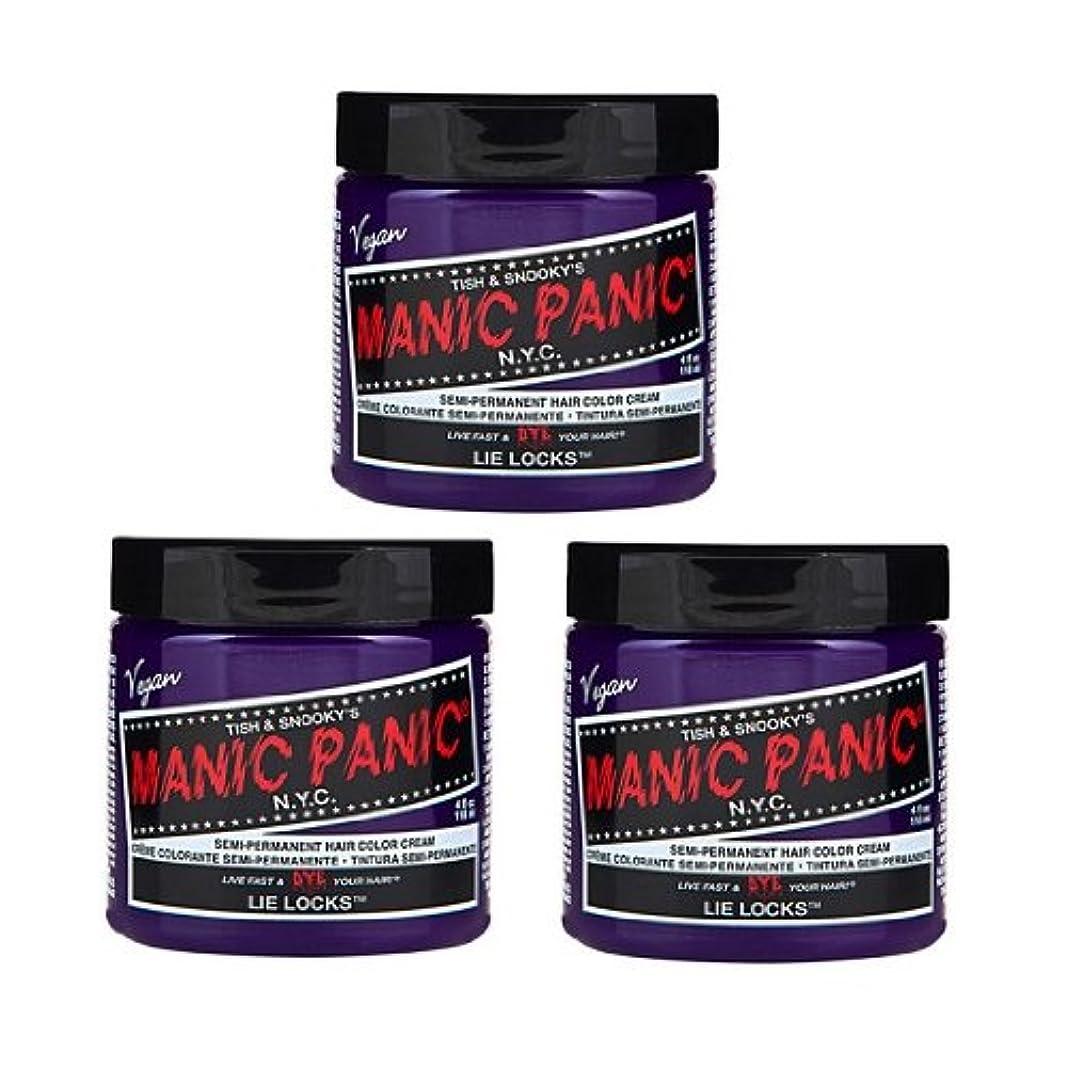 チャット破滅的な記念品【3個セット】MANIC PANIC マニックパニック Lie Locks ライラック 118ml
