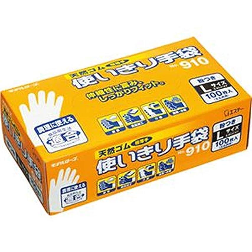 ドル不安定抵抗する- まとめ - / エステー/No.910 / 天然ゴム使いきり手袋 - 粉付 - / L / 1箱 - 100枚 - / - ×5セット -