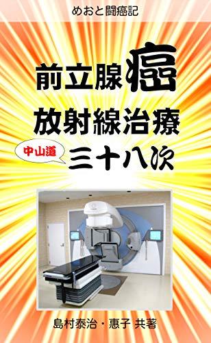 前立腺癌 放射線治療日記 中山道三十八次: めおと闘癌記