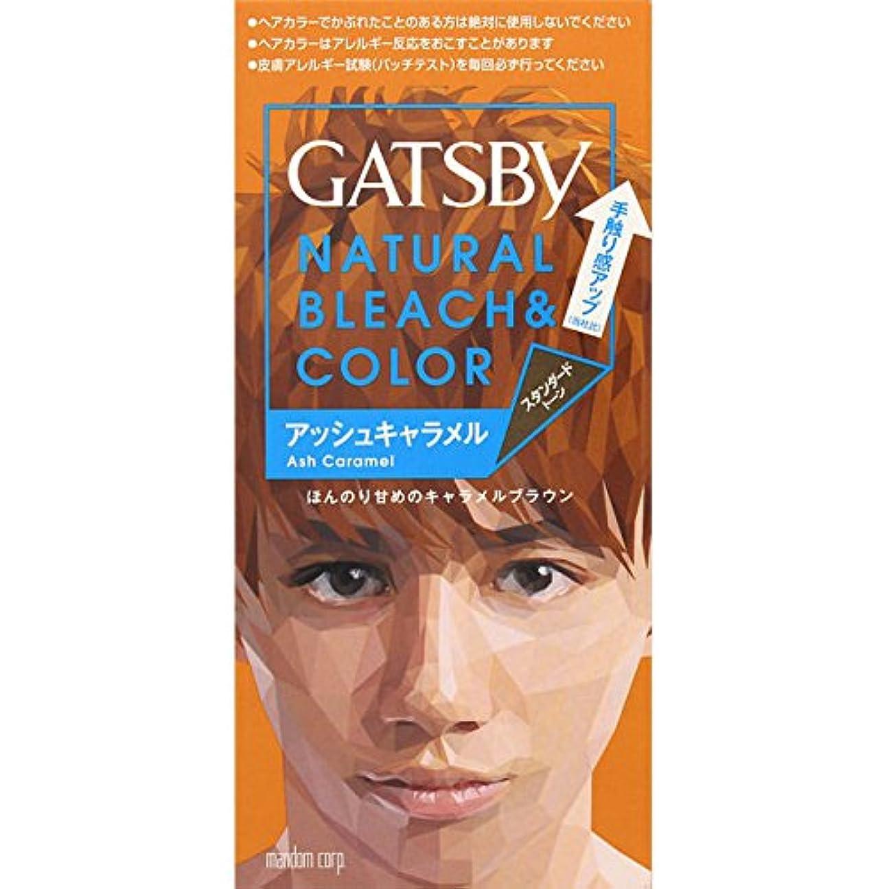 オンキャプテン再生的ギャツビー ナチュラルブリーチカラー (アッシュキャラメル)