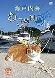 瀬戸内海 ねこ島便り [DVD]