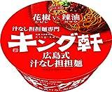 サンヨー食品 キング軒 広島式汁なし担担麺 103g×12個