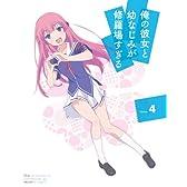 俺の彼女と幼なじみが修羅場すぎる 4(完全生産限定版) [Blu-ray]