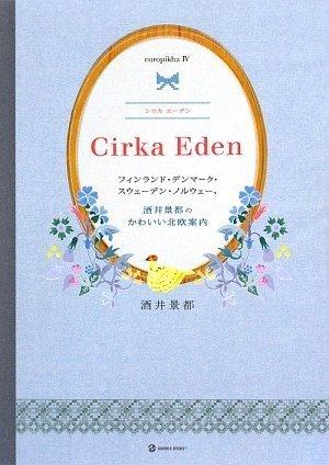 Cirka Eden シリカ エーデン