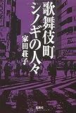 歌舞伎町シノギの人々 (宝島SUGOI文庫)