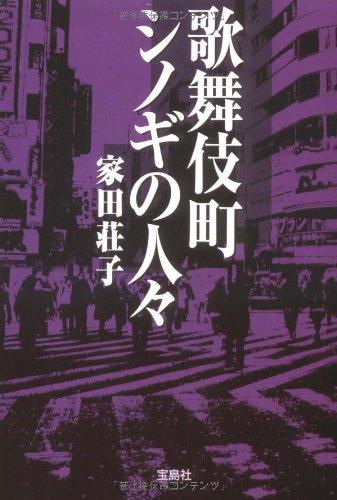 歌舞伎町シノギの人々 (宝島SUGOI文庫)の詳細を見る