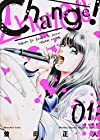 Change! ~3巻 (曽田正人、冨山玖呂)