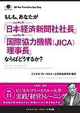 【大前研一】BBTリアルタイム・オンライン・ケーススタディ Vol.11(もしも、あなたが「日本経済新聞社社長」「国際協力機構(JICA)理事長」ならばどうするか?) 大前研一のケーススタディ (ビジネス・ブレークスルー大学出版(NextPublishing))