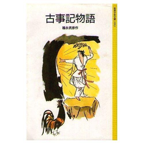 古事記物語 (岩波少年文庫 (2063))の詳細を見る