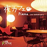 夜カフェ~ピアノ 画像