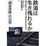 鉄道は生き残れるか