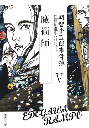 明智小五郎事件簿 5 「魔術師」 (集英社文庫)