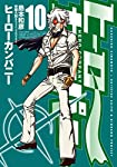 ヒーローカンパニー(10) (ヒーローズコミックス)